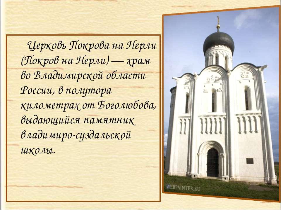 Церковь Покрова на Нерли (Покров на Нерли) — храм во Владимирской области Рос...