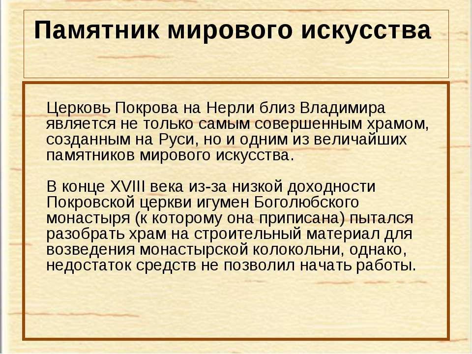Памятник мирового искусства Церковь Покрова на Нерли близ Владимира является ...