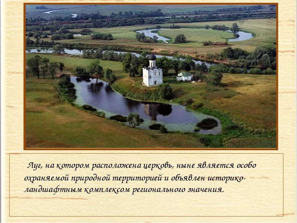 Луг, на котором расположена церковь, ныне является особо охраняемой природной...
