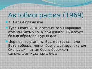 Автобиография (1969) Ғ. Сәләм премияһы Туған халҡының азатлыҡ өсөн көрәшкән а...