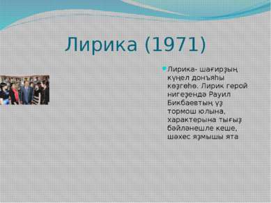 Лирика (1971) Лирика- шағирҙың күңел донъяһы көҙгөһө. Лирик герой нигеҙендә Р...