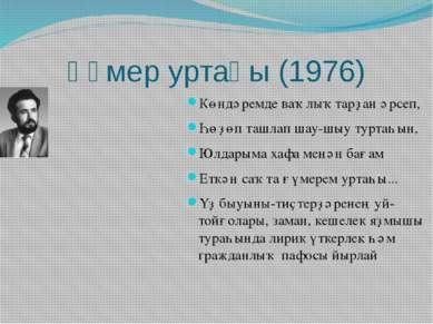 Ғүмер уртаһы (1976) Көндәремде ваҡлыҡтарҙан әрсеп, Һөҙөп ташлап шау-шыу турта...
