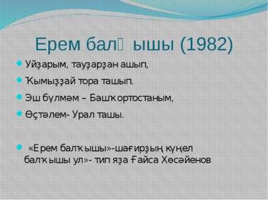Ерем балҡышы (1982) Уйҙарым, тауҙарҙан ашып, Ҡымыҙҙай тора ташып. Эш бүлмәм –...