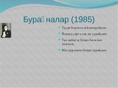 Бураҙналар (1985) Туҙан бөртөгөләй кесерәйҙем Йондоҙҙарға саҡлы ҙурайҙым, Тал...