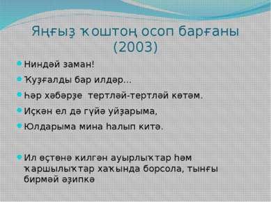 Яңғыҙ ҡоштоң осоп барғаны (2003) Ниндәй заман! Ҡуҙғалды бар илдәр... Һәр хәбә...