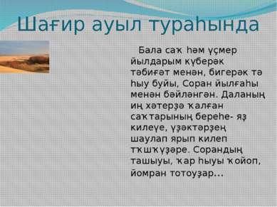 Шағир ауыл тураһында Бала саҡ һәм үҫмер йылдарым күберәк тәбиғәт менән, бигер...
