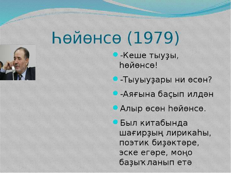 Һөйөнсө (1979) -Кеше тыуҙы, һөйөнсө! -Тыуыуҙары ни өсөн? -Аяғына баҫып илдән ...