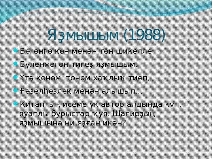 Яҙмышым (1988) Бөгөнгө көн менән төн шикелле Бүленмәгән тигеҙ яҙмышым. Үтә кө...