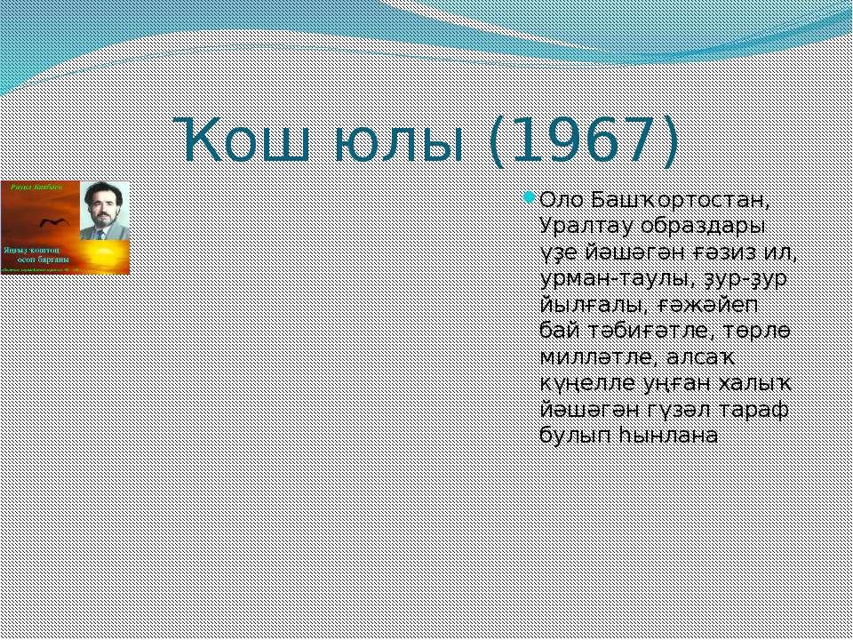 Ҡош юлы (1967) Оло Башҡортостан, Уралтау образдары үҙе йәшәгән ғәзиз ил, урма...