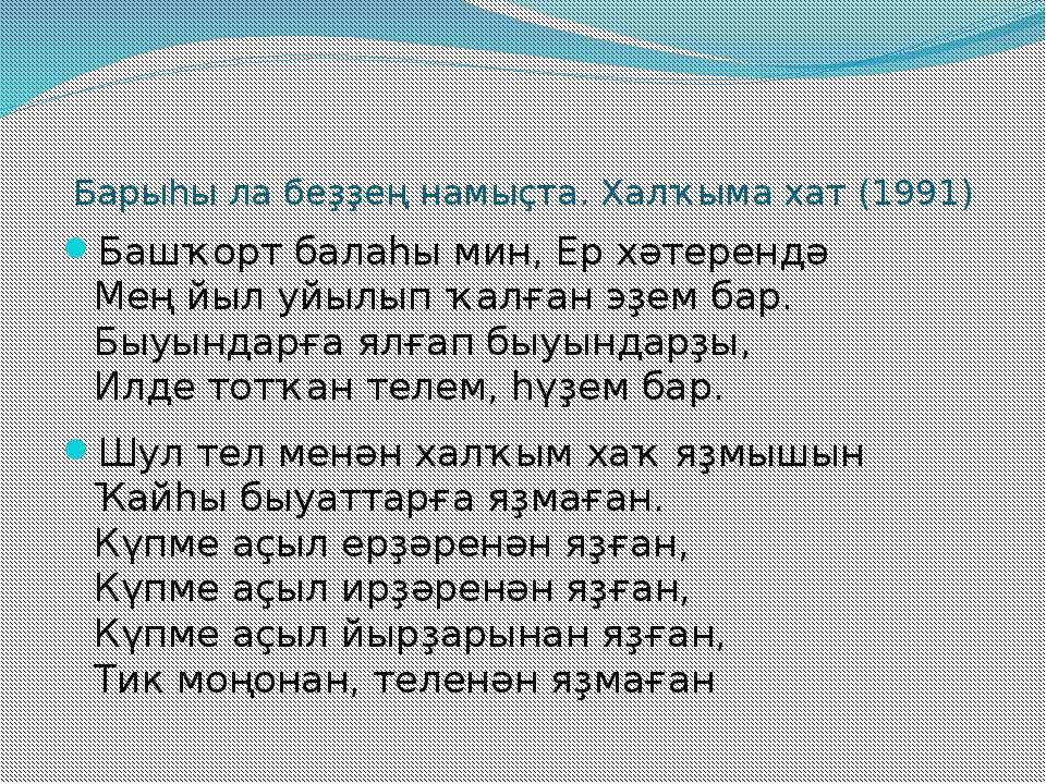 Барыһы ла беҙҙең намыҫта. Халҡыма хат (1991) Башҡорт балаһы мин, Ер хәтерендә...