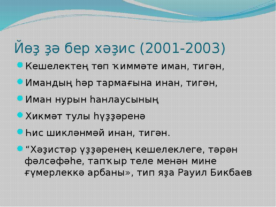 Йөҙ ҙә бер хәҙис (2001-2003) Кешелектең төп ҡиммәте иман, тигән, Имандың һәр ...