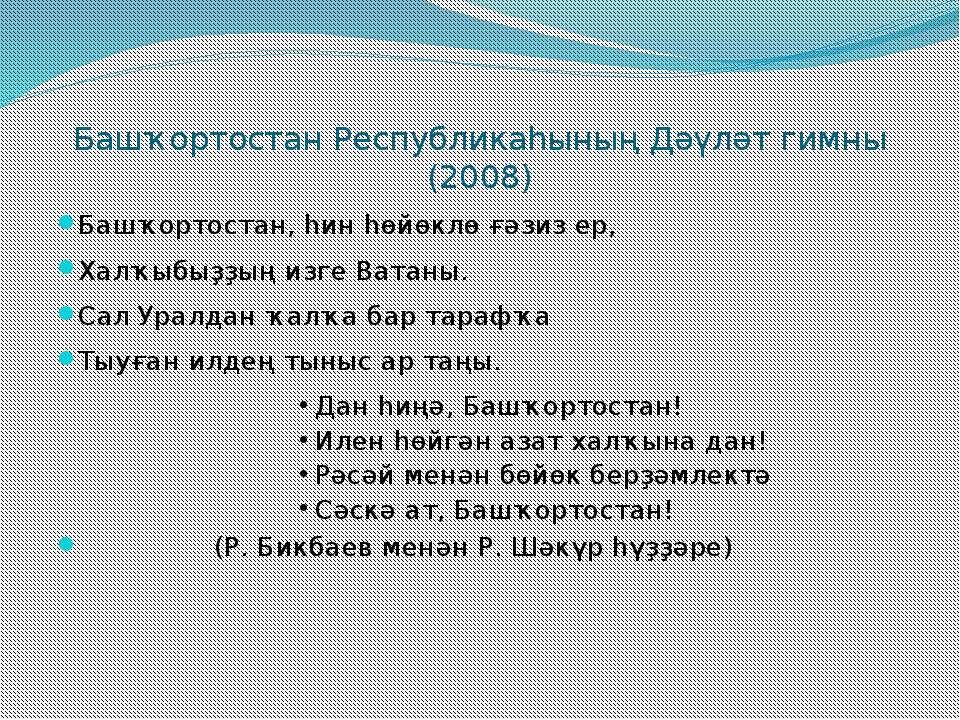 Башҡортостан Республикаһының Дәүләт гимны (2008) Башҡортостан, һин һөйөклө ғә...
