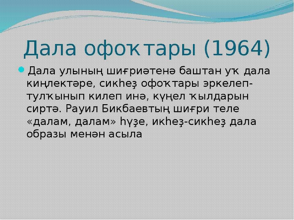 Дала офоҡтары (1964) Дала улының шиғриәтенә баштан уҡ дала киңлектәре, сикһеҙ...