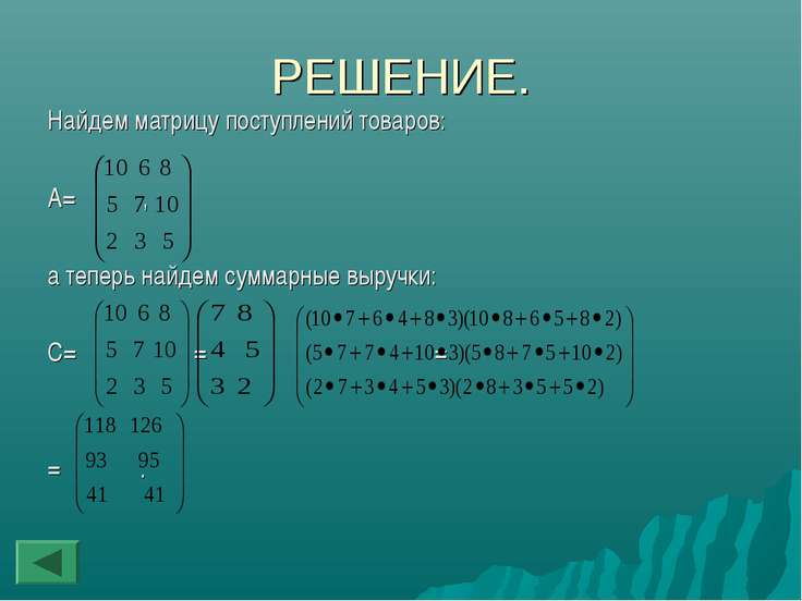 РЕШЕНИЕ. Найдем матрицу поступлений товаров: A= , а теперь найдем суммарные в...