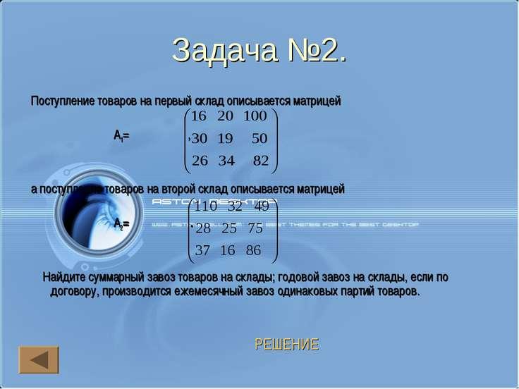 Задача №2. Поступление товаров на первый склад описывается матрицей A1= , а п...