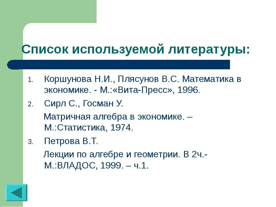 Список используемой литературы: Коршунова Н.И., Плясунов В.С. Математика в эк...