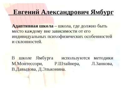 Евгений Александрович Ямбург Адаптивная школа – школа, где должно быть место ...