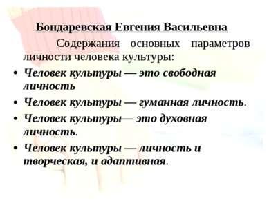Бондаревская Евгения Васильевна Содержания основных параметров личности челов...