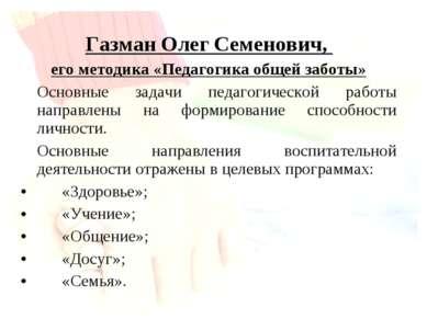 Газман Олег Семенович, его методика «Педагогика общей заботы» Основные задачи...