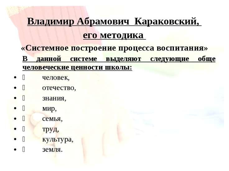 Владимир Абрамович Караковский, его методика «Системное построение процесса в...