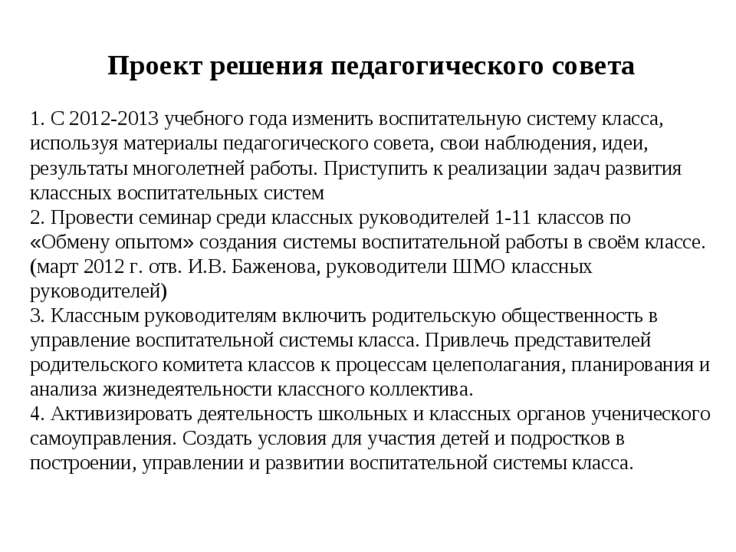 Проект решения педагогического совета 1. С 2012-2013 учебного года изменить в...