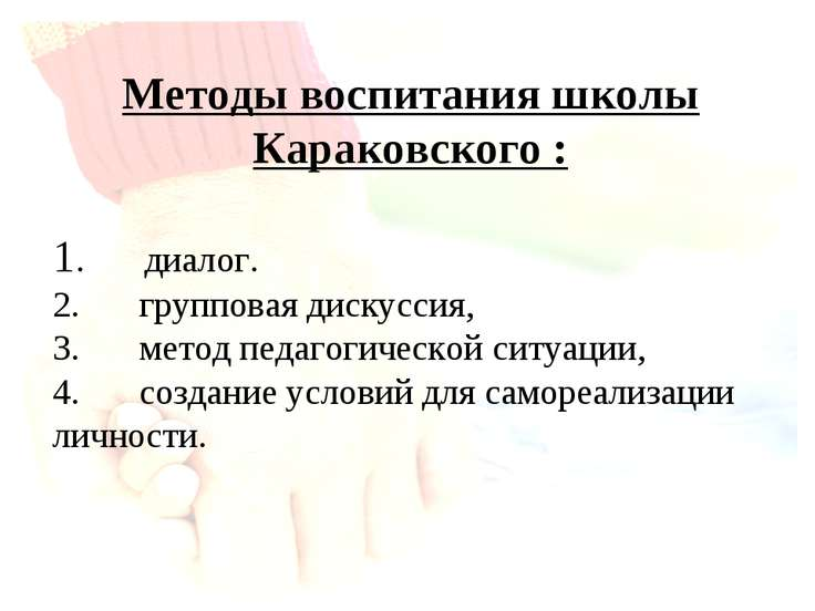 Методы воспитания школы Караковского : 1. диалог. 2. групповая диск...