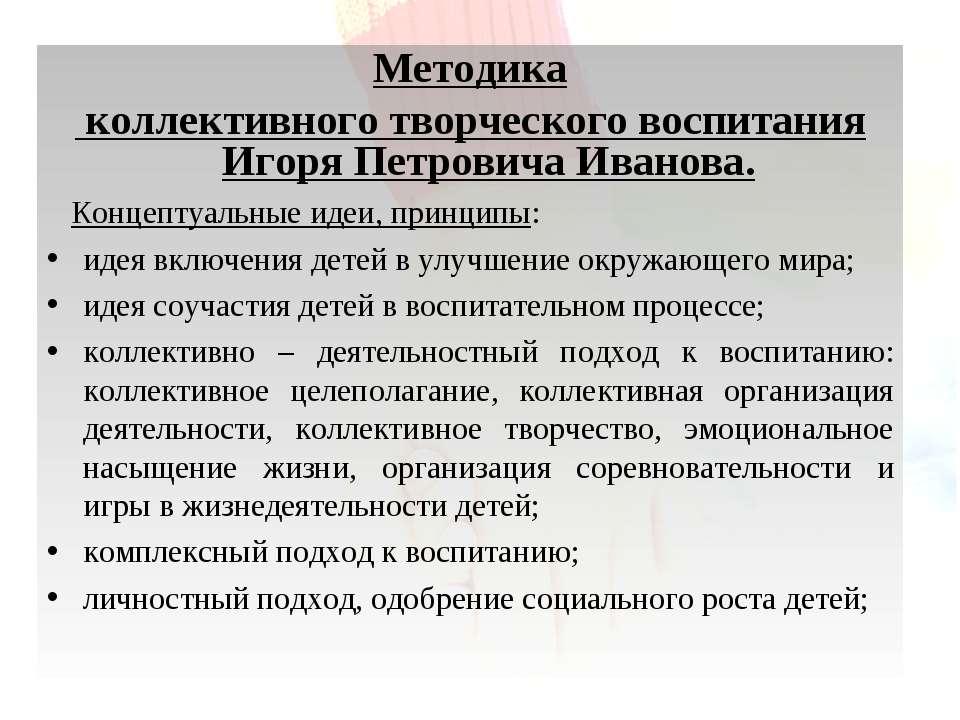 Методика коллективного творческого воспитания Игоря Петровича Иванова. Концеп...