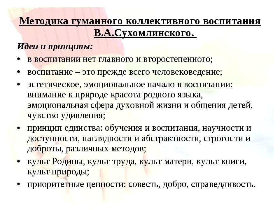 Методика гуманного коллективного воспитания В.А.Сухомлинского. Идеи и принцип...
