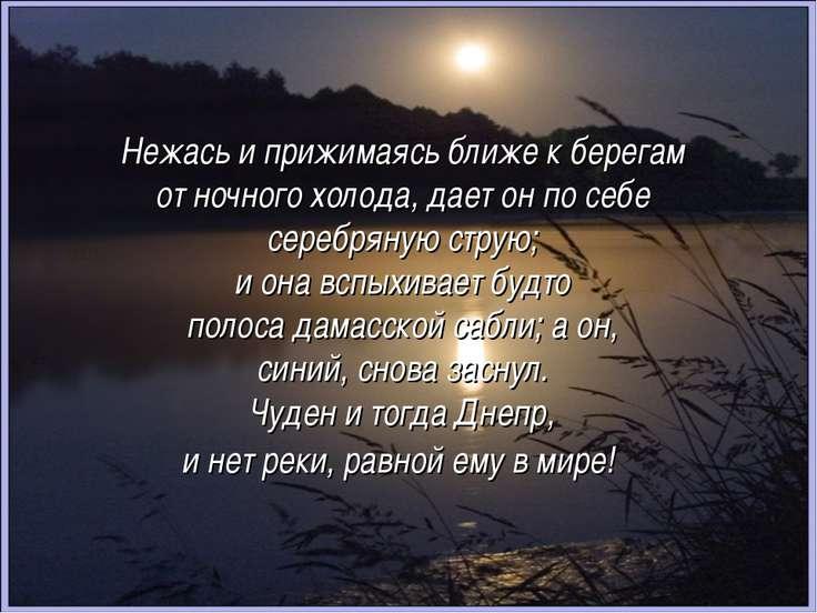 Нежась и прижимаясь ближе к берегам от ночного холода, дает он по себе серебр...