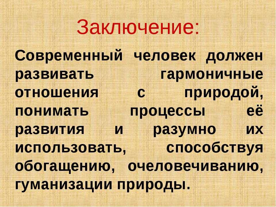Заключение: Современный человек должен развивать гармоничные отношения с прир...
