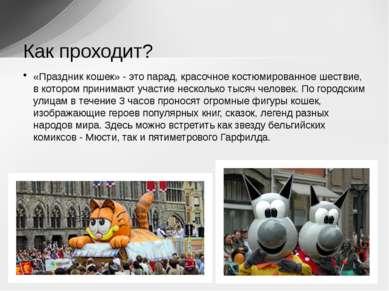 «Праздниккошек» - это парад, красочное костюмированное шествие, в котором пр...