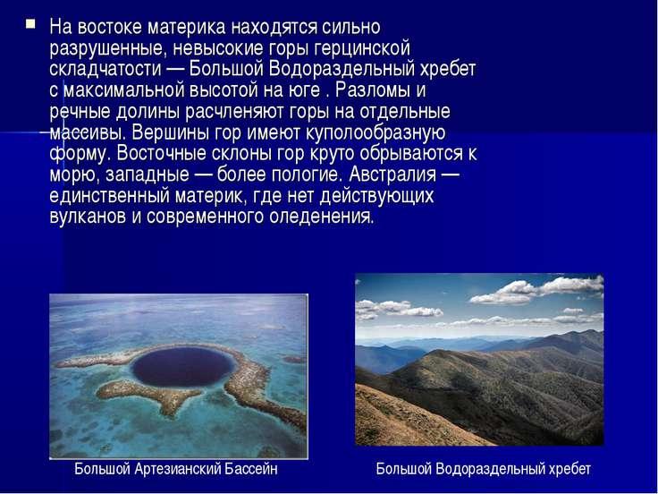 На востоке материка находятся сильно разрушенные, невысокие горы герцинской с...