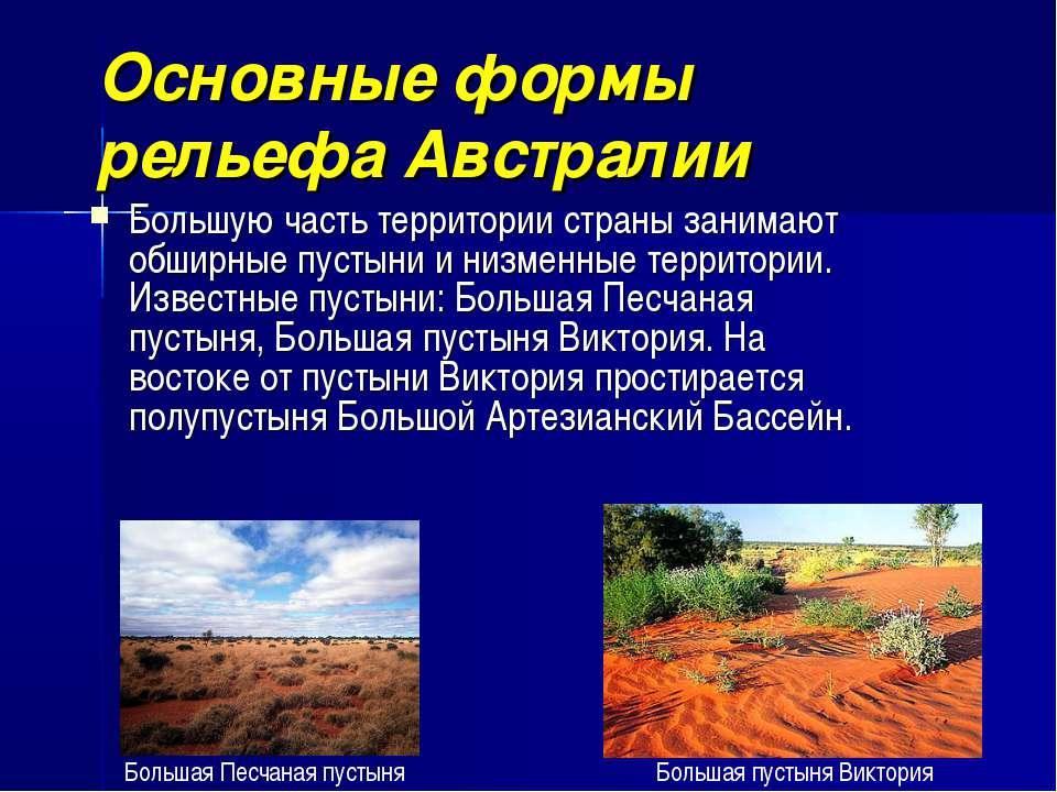 Основные формы рельефа Австралии Большую часть территории страны занимают обш...