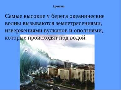 Цунами Самые высокие у берега океанические волны вызываются землетрясениями, ...