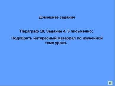 Домашнее задание Параграф 19, Задание 4, 5 письменно; Подобрать интересный ма...