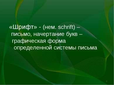 «Шрифт» - (нем. schrift) – письмо, начертание букв – графическая форма опреде...