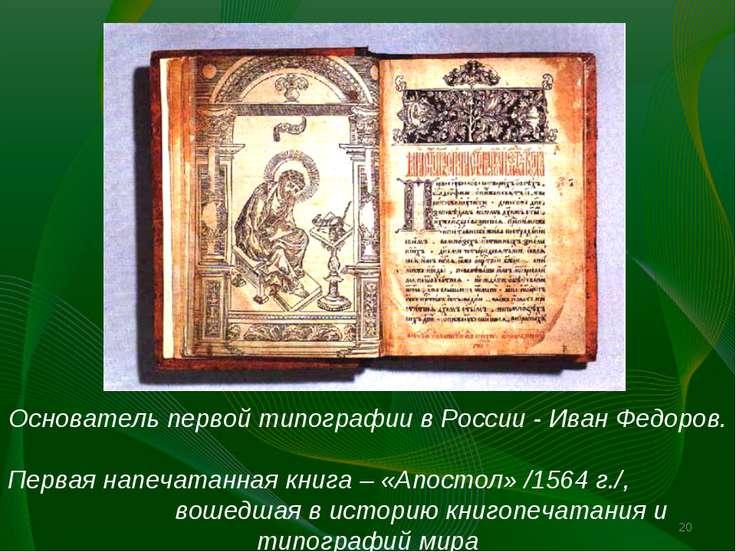 * Основатель первой типографии в России - Иван Федоров. Первая напечатанная к...