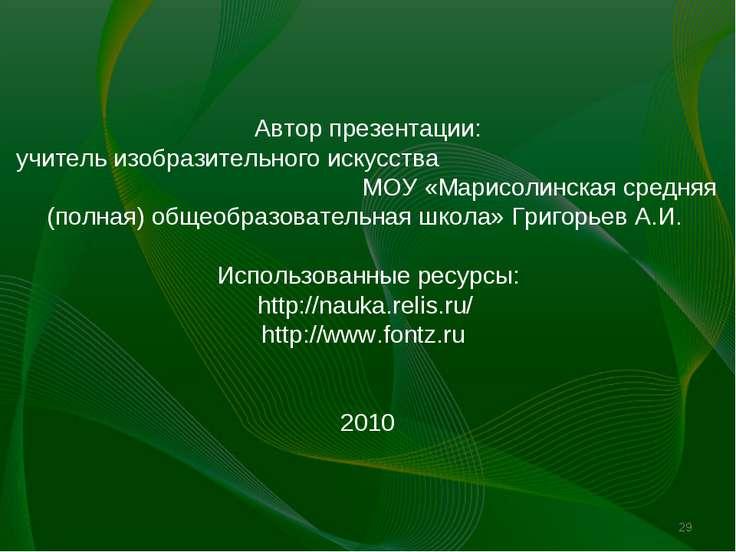 * Автор презентации: учитель изобразительного искусства МОУ «Марисолинская ср...