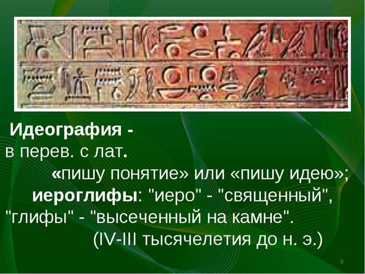 """Идеография - в перев. с лат. «пишу понятие» или «пишу идею»; иероглифы: """"иеро..."""