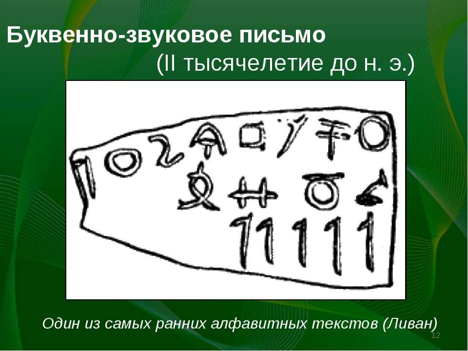 Буквенно-звуковое письмо (II тысячелетие до н. э.) * Один из самых ранних алф...