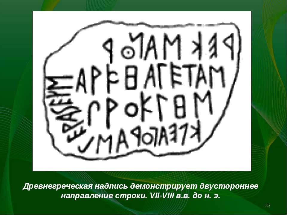 Древнегреческая надпись демонстрирует двустороннее направление строки. VII-VI...