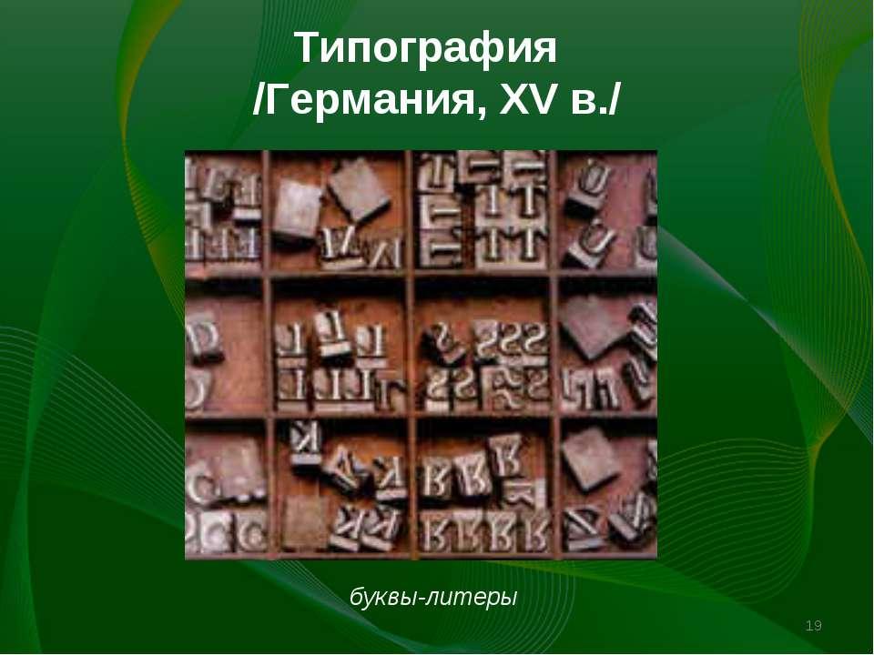 * Типография /Германия, XV в./ буквы-литеры