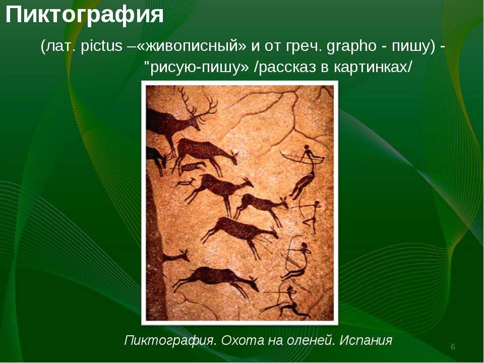 """Пиктография (лат. pictus –«живописный» и от греч. grapho - пишу) - """"рисую-пиш..."""