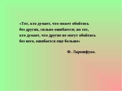 «Тот, кто думает, что может обойтись без других, сильно ошибается; но тот, кт...