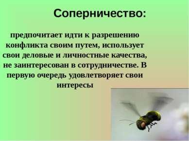 Соперничество: предпочитает идти к разрешению конфликта своим путем, использу...
