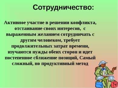 Сотрудничество: Активное участие в решении конфликта, отстаивание своих интер...