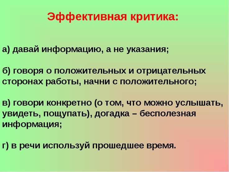 Эффективная критика: а) давай информацию, а не указания; б) говоря о положите...