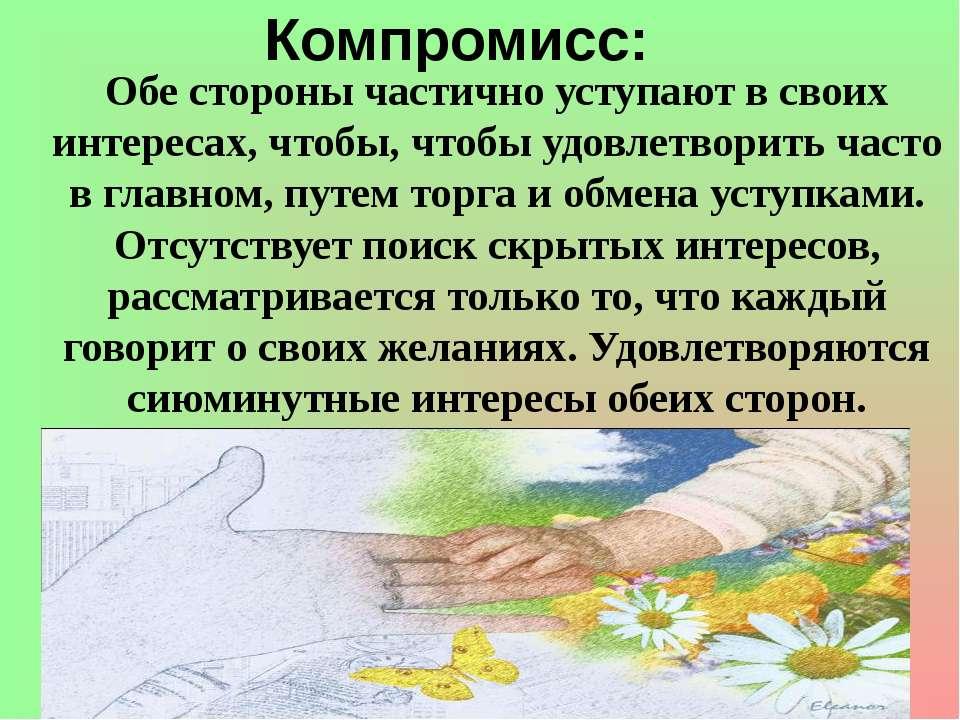 Компромисс: Обе стороны частично уступают в своих интересах, чтобы, чтобы удо...