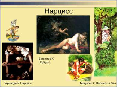 Нарцисс Караваджо. Нарцисс Мацыгин Г. Нарцисс и Эхо Брюллов К. Нарцисс