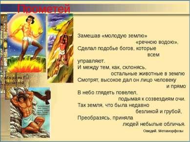 Прометей Мацыгин Г. Прометей Замешав «молодую землю» «речною водою», Сделал п...